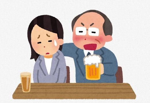 酔っぱらって絡むおじさん